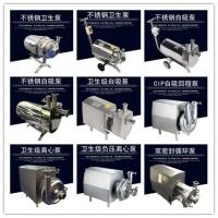 卫生级离心泵 不锈钢负压离心泵 防爆卫生级药液泵