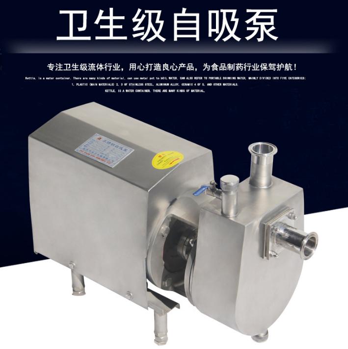 ZXB食品级、医药级、卫生级不锈钢自吸泵 卫生级自吸离心泵