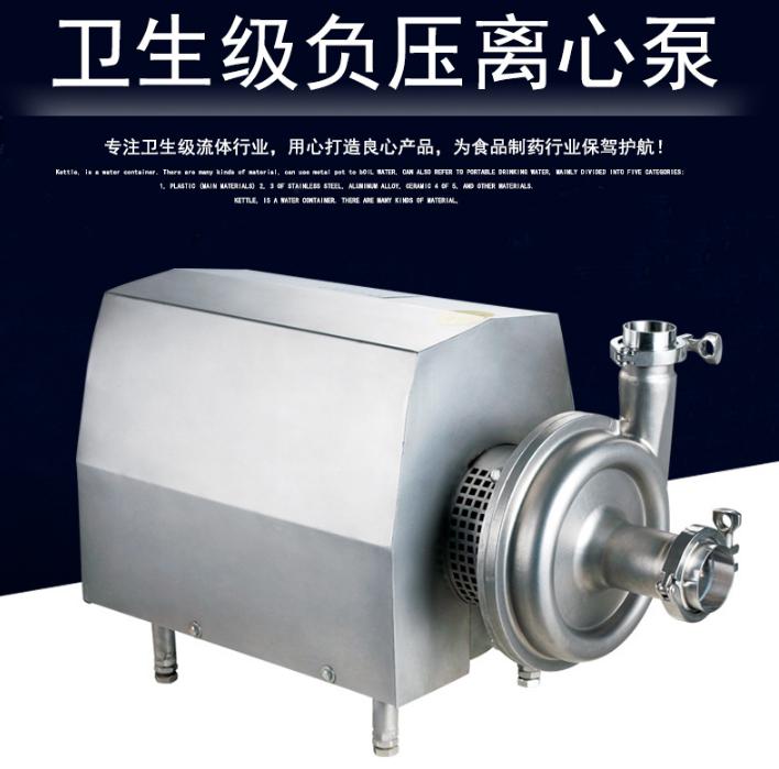 卫生级负压泵 304/316L不锈钢负压离心泵 防爆负压泵
