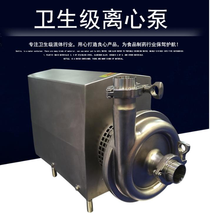 BAW不锈钢卫生级离心泵(ABB电机、国产普通电机、防爆电机-- 申银机械