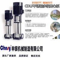 CDLF不锈钢多级离心泵 立式多级泵(304/316L)