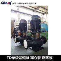 TD立式单级管道泵 大流量管道增压泵 循环泵 离心泵