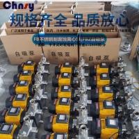 单相220V直联式不锈钢耐腐蚀离心泵25FB-8D 250W