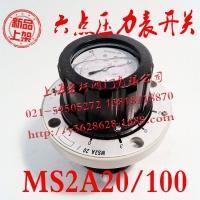 上海MS2A20/100六点压力表开关液压10mpa挖掘机配