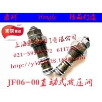 上海宏柯JF06-00直动式减压阀插装式减压阀动力单元机床配