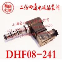 上海DHF08-241二位四通电磁阀 螺纹插装式电磁阀 换向