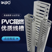 pVC线槽 pvc护线槽 pvc行线槽价格 稳不落