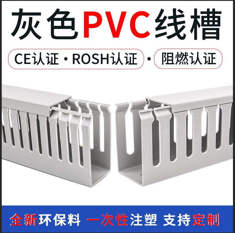 pvc线槽 pvc线槽加工 pvc绝缘线槽厂家批发 稳不落