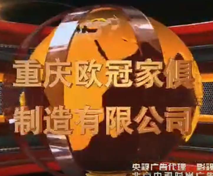 betvictor官网家俱_央视战略合作品牌