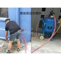 高压水喷砂机环保除锈表面处理