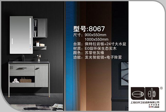 上海日�S�l浴-浴室柜8067-90-100-1