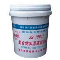 重庆禹琼防水-JS(981)聚合物水泥基复合防水涂料