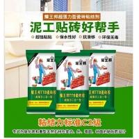 珠海瓷砖胶供应商批发珠海横琴瓷砖