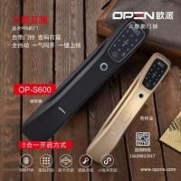 欧派全自动家用云智能锁OP-S600欧派指纹密码锁欧派电子大