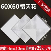 欧浴阳光工程吊顶铝扣板600x600