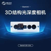 奥比中光(ORBBEC) Gemini 3D双目结构光深度相