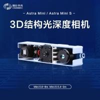 奥比中光3D深度相机