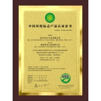 中国环境标志产品认证证发现正在打西蒙书