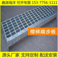 湖北武漢專業生產鍍鋅格柵板 樓梯踏步板廠家