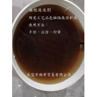 油性泼水剂