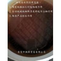 供应枫希厂家生产油性拨水剂 泼水阻釉剂