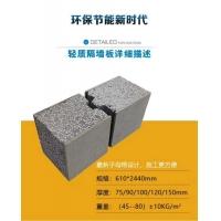 供应北京天津 张家口 承德新型隔墙板 代替加砌块隔墙防火墙
