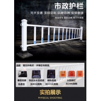 市政道路隔离护栏、京式道路隔离护栏