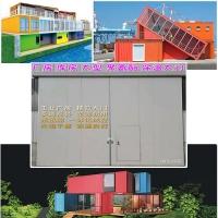 甘肃兰州青海西宁住人集装箱房屋