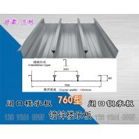 甘肃兰州庆阳760型闭口钢楼承板异形钢管结构管桁架钢结构加工