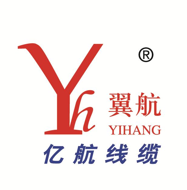 亿航线缆科技(西安)有限公司