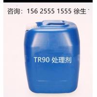 供应东莞大龙TR90处理剂