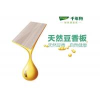 千年舟天然豆香板,治愈家的健康力量
