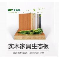千年舟健康板材之实木家具生态板