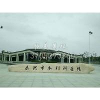 刻字水泥假山-南京恒美景观工程有限公司