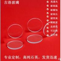 超薄  耐高溫玻璃 石英玻璃  可定做可打孔,可來圖加工定制