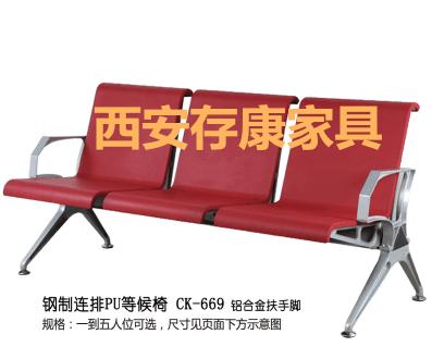 存康聚氨酯排椅等候椅