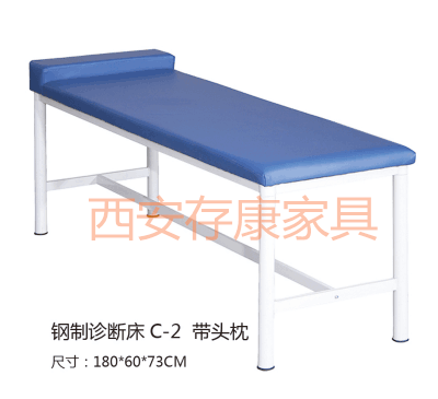 存康美容床C9診斷床帶枕頭 診斷床