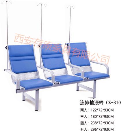 存康连排输液椅CK310 输液椅厂家连排输液椅