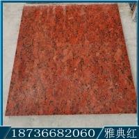 雅典红中国红花岗岩石材广场地铺外墙干挂