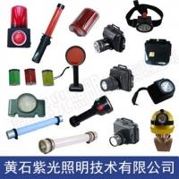 固态强光防爆头灯YJ1011 紫光照明YJ1011