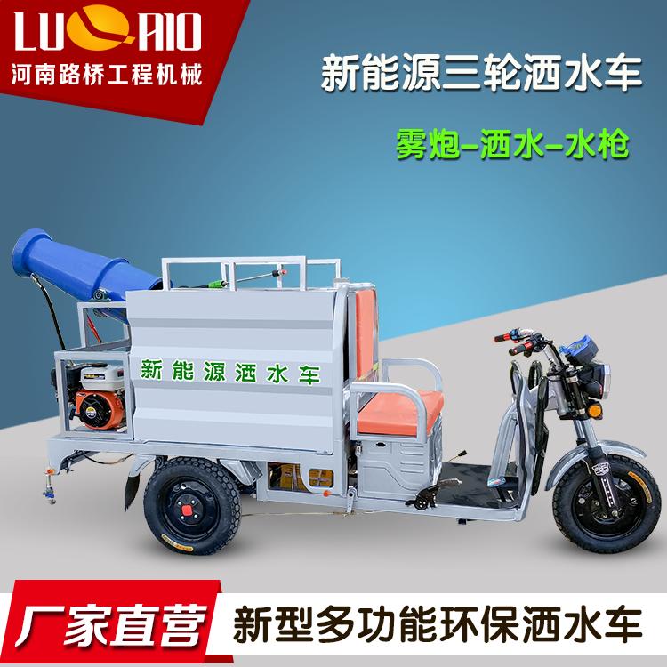 小型车载雾炮车电动三轮移动喷雾洗车机绿化喷药浇水