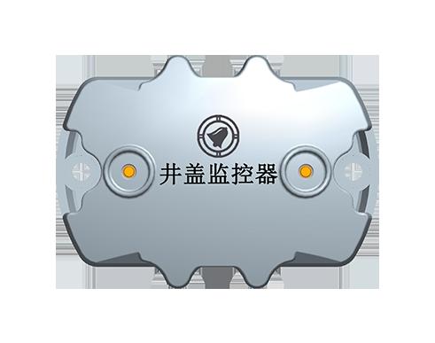 井蓋監控器