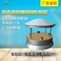 新品QYCG-09超声波风速风向传感器
