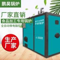 鵬昊環保鍋爐,養殖專用鍋爐,燃油燃氣鍋爐