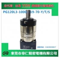 PG120L3-1000-19-70-Y臺灣VGM行星減速機