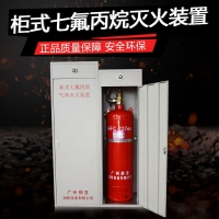 柜式七氟丙烷灭火装置 GQQ 150/2.5
