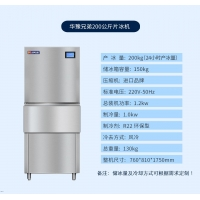 商用片冰机 华豫兄弟200公斤片冰机 300公斤片冰机