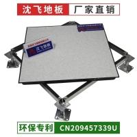深圳沈飛PVC國標防靜電地板