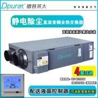 全热交换器-静电除尘直流变频全热交换器-净化新风系统
