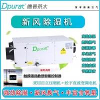 武汉新风系统-德普来太新风除湿机-高效除湿-双向换气